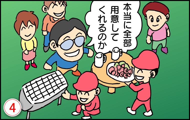 BBQのセッティング