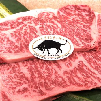 しまね和牛サーロインステーキ