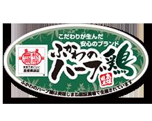 島根県産ハーブ鶏