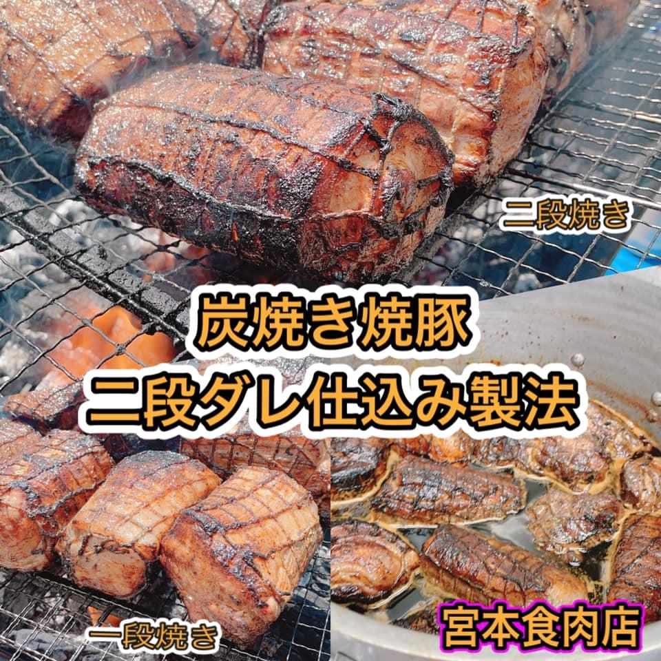 炭火焼き焼豚
