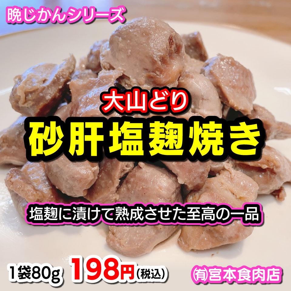 砂肝塩麹焼き