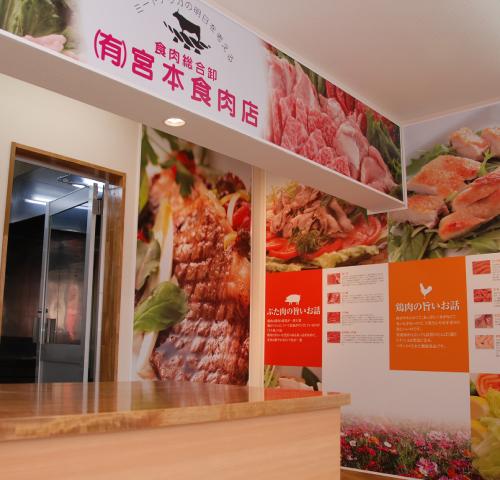 宮本食肉店 本店