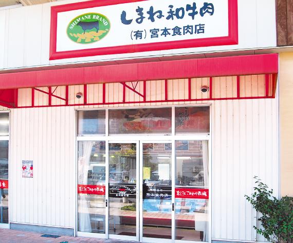 宮本食肉店 松江こだわり市場